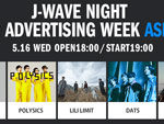 『J-WAVE NIGHT IN ADVERTISING WEEK ASIA』2018年5月16日(水)at EX THEATER ROPPONGI