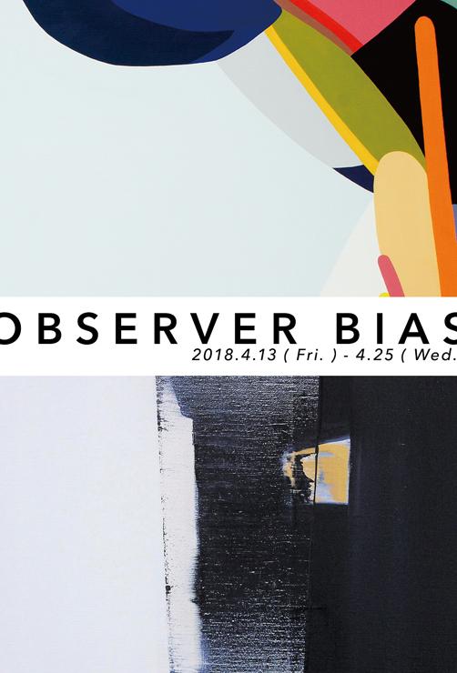 タナカヤスオ × 町山耕太郎 - 企画展『OBSERVER BIAS』2018年4月13日(金)~25日(水)at THE blank GALLERY