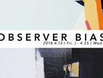 タナカヤスオ × 町山耕太郎 – 企画展『OBSERVER BIAS』2018年4月13日(金)~25日(水)at THE blank GALLERY