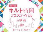 『第1回 キルト時間フェスティバル in 横浜』2018年5月30日(水)~6月1日(金) at パシフィコ横浜 展示ホールB