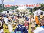 『Rainbow CHILD 2020』2018年8月12日(日)at 八百津町 蘇水公園 ~出演アーティスト第一弾~