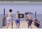 SUSHIBOYS『旅に出よう』MUSIC VIDEO