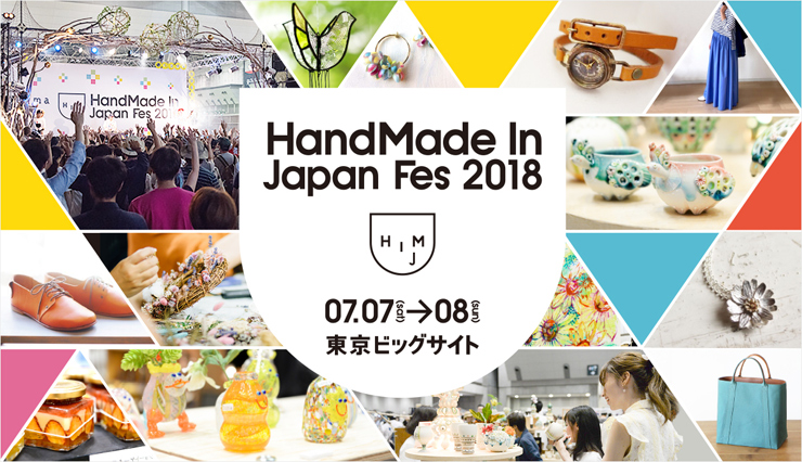 『HandMade In Japan Fes' 2018』2018年7月7日(土) 8日(日) at 東京ビッグサイト東7・8ホール