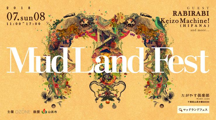 『Mud Land Fest 2018』2018年7月8日(土)at 千葉 たがやす倶楽部(斎藤完一さんの畑)