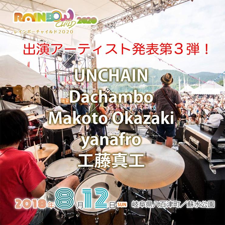 『Rainbow CHILD 2020』2018年8月12日(日)at 八百津町 蘇水公園 ~出演アーティスト第三弾~