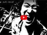SA『フォーエバーキッズ』MUSIC VIDEO