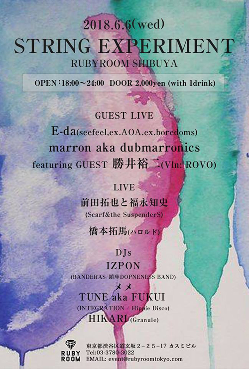 『STRING EXPERIMENT』2018.06.06 (WED) at 渋谷RUBYROOM