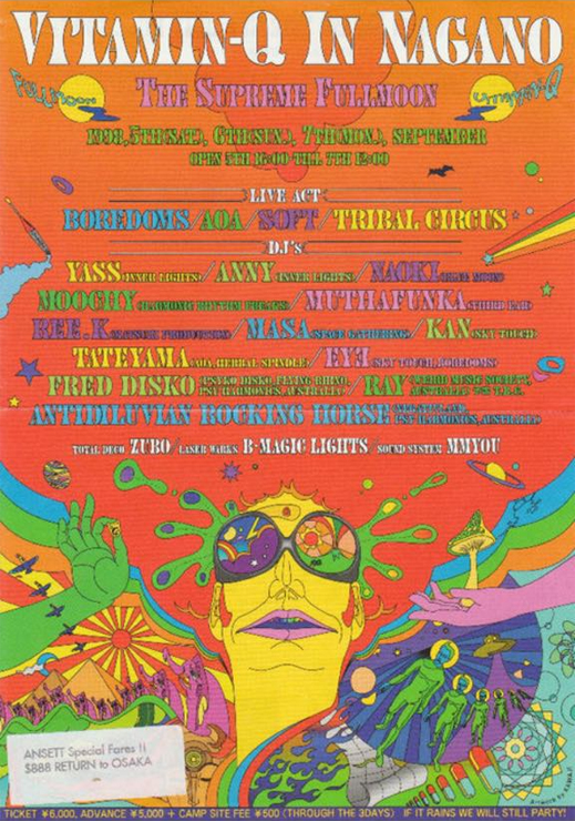 VITAMIN-Q IN NAGANO THE SUPREME FULMOON (1998年9月5日、6日、7日/長野こだまの森に3000人近くを動員)