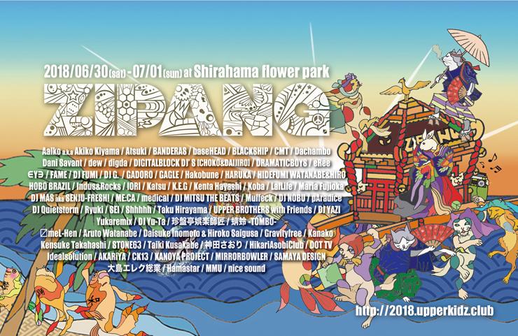 『ZIPANG 2018』2018年6月30日(土)7月1日(日)at 千葉・白浜フラワーパーク ~第4弾フルラインナップ&フロア割り発表~