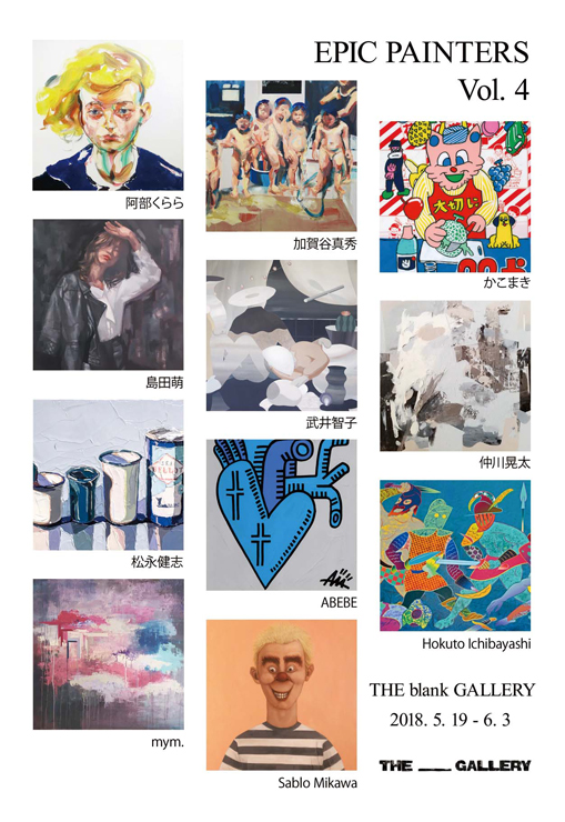 Group Exhibition『EPIC PAINTERS Vol.4』2018年5月19日(土)~6月3日(日)at THE blank GALLERY