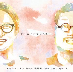 フルカワユタカ feat.原昌和 (the band apart)『ドナルドとウォルター』