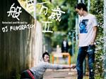 般若 - New Album(客演集)『般若万歳 II 』Release
