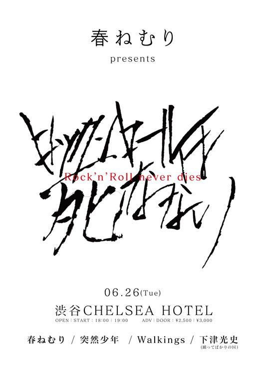 春ねむりpre.『ロックンロールは死なない』2018年6月26日(火) at 渋谷 CHELSEA HOTEL