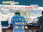『Rainbow CHILD 2020』2018年8月12日(日)at 八百津町 蘇水公園 ~出演アーティスト第四弾~