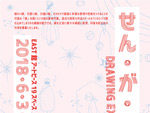『せん・が・てん』2018年6月3日(日)~6月30日(土)at 原宿DESIGN FESTA GALLERY EAST アートピース(19ブース)