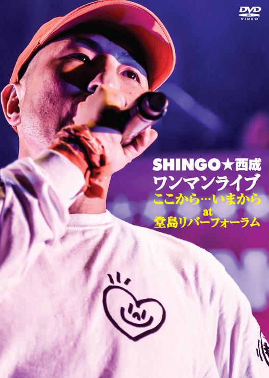 SHINGO★西成 - LIVE DVD『ワンマンライブ「ここから・・・いまから」』Release