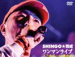 SHINGO★西成 – LIVE DVD『ワンマンライブ「ここから・・・いまから」』Release