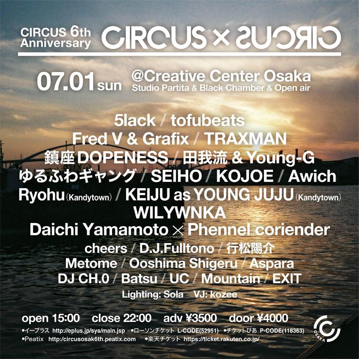 『CIRCUS 6th Anniversary party』2018.07.01(SUN) at クリエイティブセンター大阪 ~最終LINE UP発表~