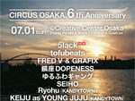 『CIRCUS 6th Anniversary party』2018.07.01(SUN) at クリエイティブセンター大阪(STUDIO PARTITA & BLACK CHAMBER &OPEN AIR)