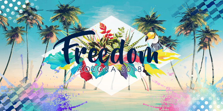 『FREEDOM aozora 2018』2018年7月21日(土) 22日(日) at 宮崎・青島こどものくに