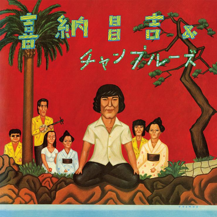 喜納昌吉&チャンプルーズ - アナログ LP盤『喜納昌吉&チャンプルーズ』リリース(限定復刻)