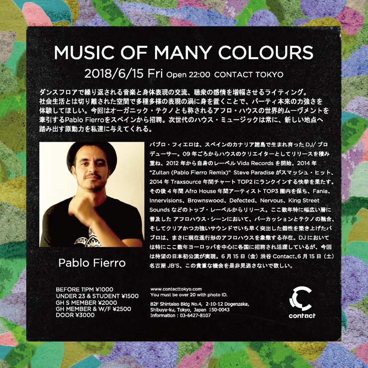 『Music Of Many Colours』2018年6月15日(金)at 渋谷 Contact
