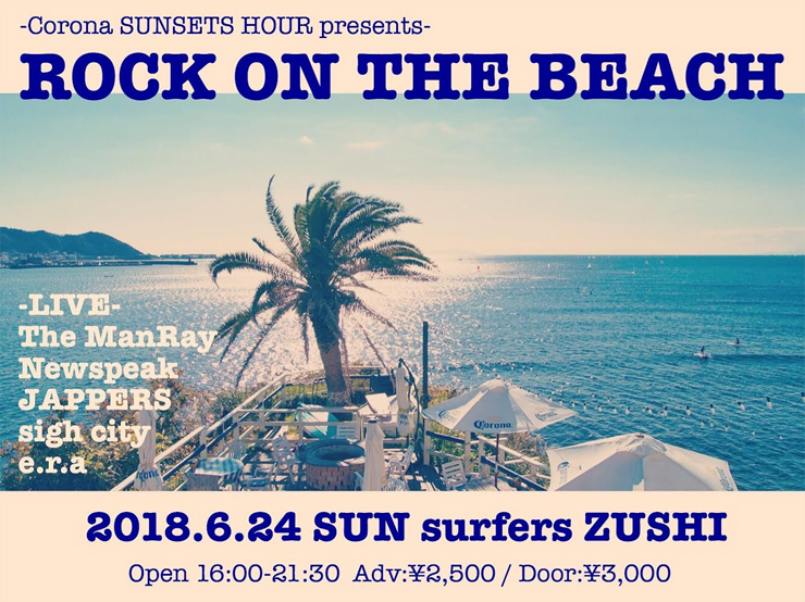 Corona SUNSETS HOUR presents『ROCK ON THE BEACH』2018年6月24日 (日) at 神奈川 surfers ZUSHI