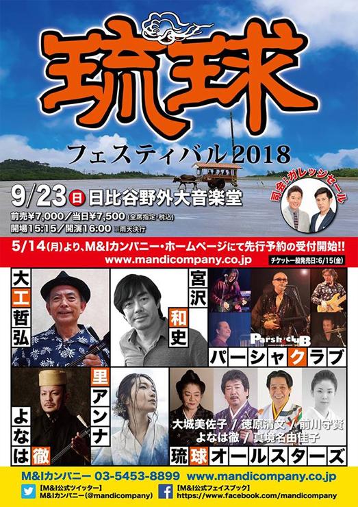『琉球フェスティバル2018』2018年9月23日(日)at 日比谷野外大音楽堂