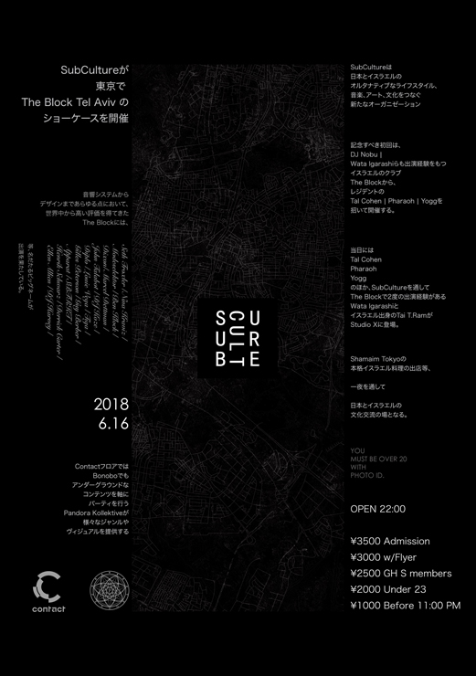 『SubCulture presents The Block Tel Aviv』2018年6月16日(土)at 渋谷 Contact