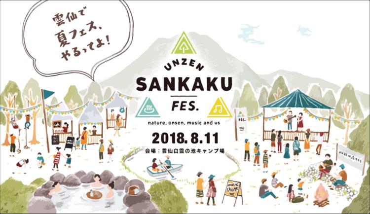 『UNZEN△FES.2018』2018年8月11日(土)at 長崎県 雲仙市 白雲の池キャンプ場