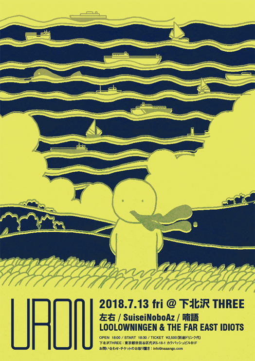 喃語 自主企画『URON』2018年7月13日(金)at 下北沢THREE
