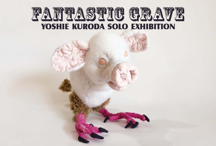 黒田恵枝 個展『FANTASTIC GRAVE』2018年6月5日(火)~20日(水)at THE blank GALLERY