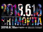 『第1回 東京下北デジタルデーファフェスティバル』 2018年6月16日(土)at 下北沢ケージ