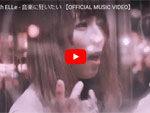 Gabi with ELLe『音楽に狂いたい』MUSIC VIDEO