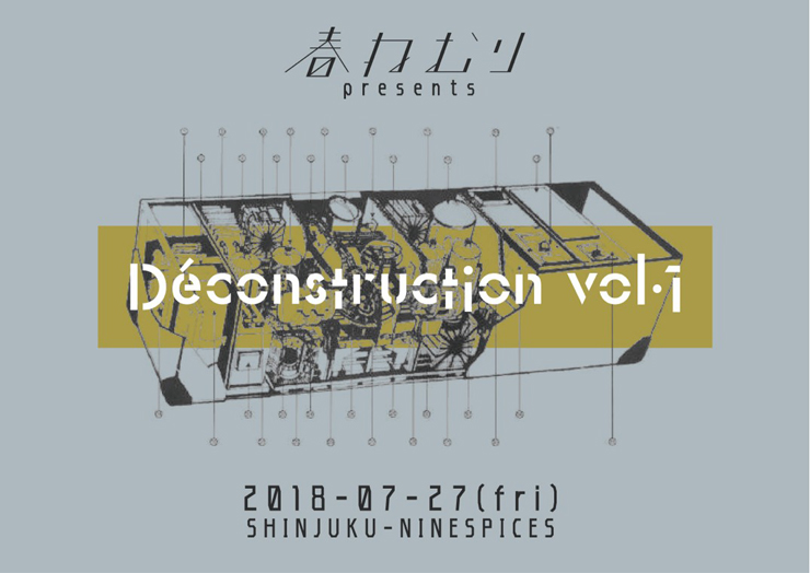 春ねむり pre.「Deconstruction vol.1」