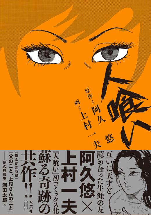 コミック『人喰い』2018年6月12日発売。原作:阿久 悠/画:上村一夫