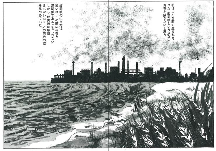 那美岐は、 高度経済成長の犠牲となった故郷を捨て、 芸能界の頂点にのぼりつめていく  (C)上村一夫/双葉社
