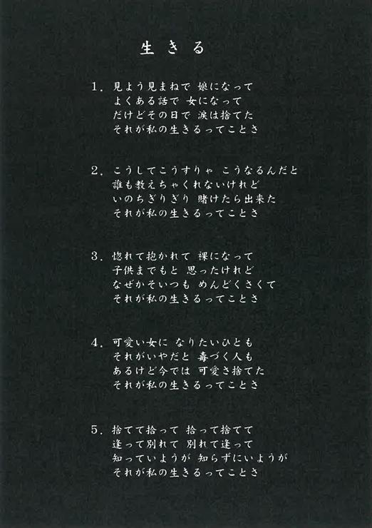 物語の合間には、 阿久が書いたと思われる意味深な歌詞が、 那美岐の人生をなぞるかのよう (C)阿久悠/上村一夫/双葉社