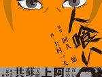 1971年に描かれた異色漫画『人喰い』が初コミックス化。原作:阿久 悠/画:上村一夫