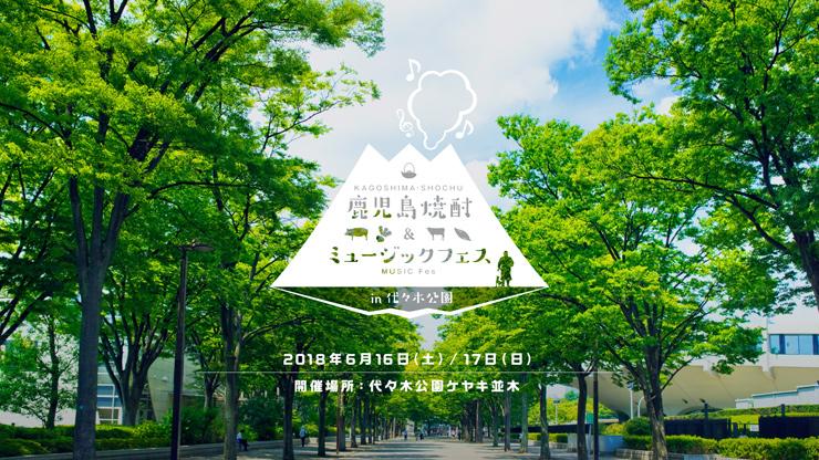 『鹿児島焼酎&ミュージックフェス』2018年6月16日(土)17日(日)at 代々木公園けやき並木