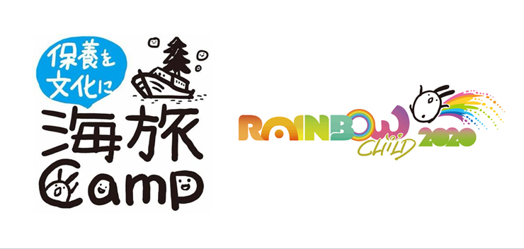海旅Camp / RAINBOW CHILD 2020