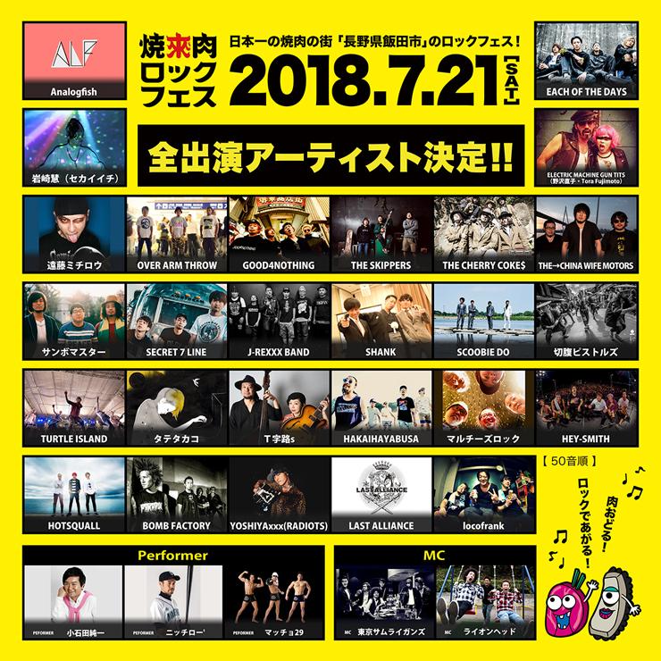 『焼來肉ロックフェス2018』2018年7月21日(土)at 野底山森林公園(長野県飯田市)