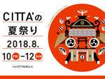 『CITTA'の夏祭り』2018年8月10日(金)~12日(日) at チネチッタ通り、クラブチッタ通り、Arena CITTA'(フットサルコート内)