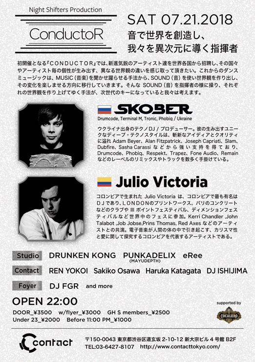 『CONDUCTOR』2018年7月21日(土)at 渋谷 Contact