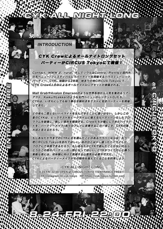 『CYK ALL NIGHT LONG』2018年8月24日(金)at CIRCUS Tokyo