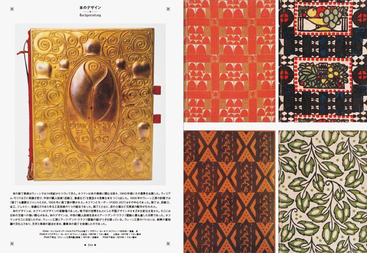 グスタフ・クリムトの世界 -女たちの黄金迷宮-