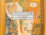 書籍(作品集)『グスタフ・クリムトの世界 -女たちの黄金迷宮-』2018年7月19日発売。