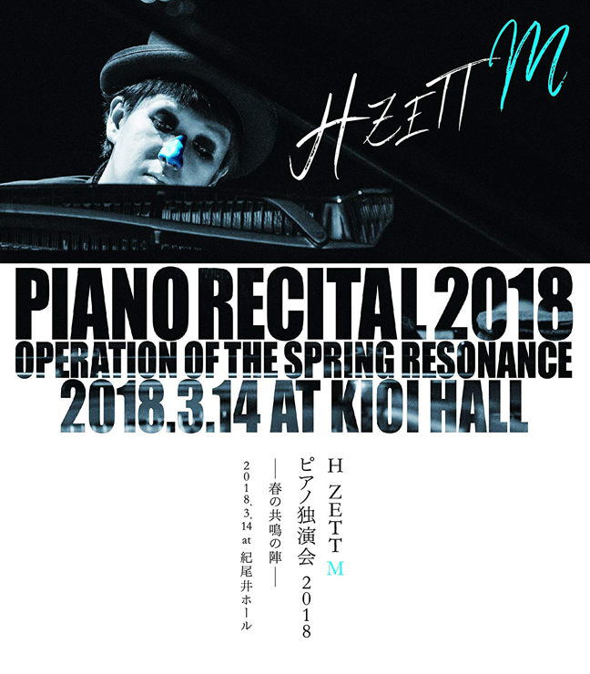 『H ZETT M ピアノ独演会 2018 春の共鳴の陣 2018.3.14 at 紀尾井 ホール』