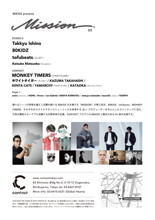 80KIDZ presents『MISSION』2018年7月8日(金)at 渋谷 Contact