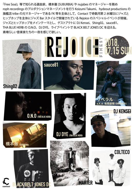『Rejoice Finest』2018年7月15日(日)at 渋谷 Contact